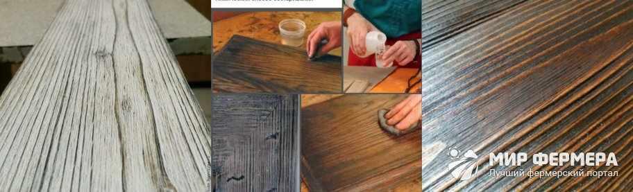 Химическое состаривание древесины
