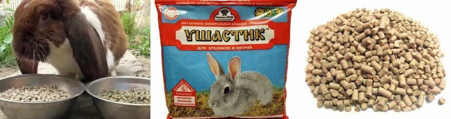Витамины и зерно для кроликов