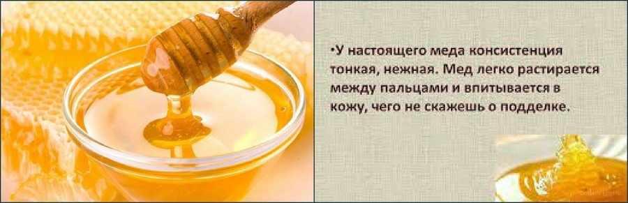 Консистенция натурального меда