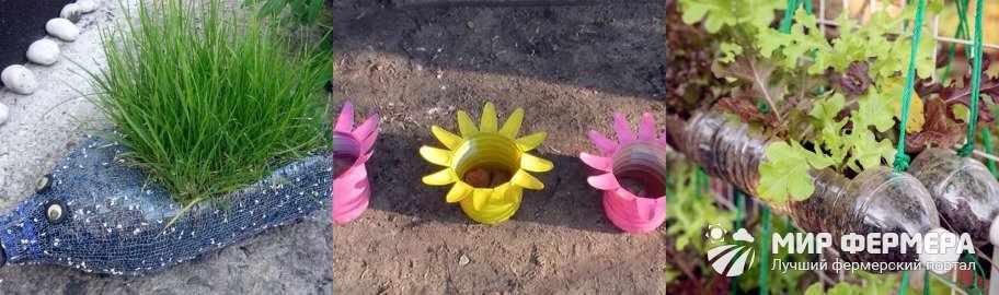 Горшки для цветов из пластиковых бутылок