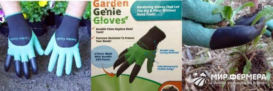 Перчатка Garden Genie Gloves