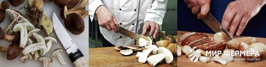 Как нарезать белые грибы