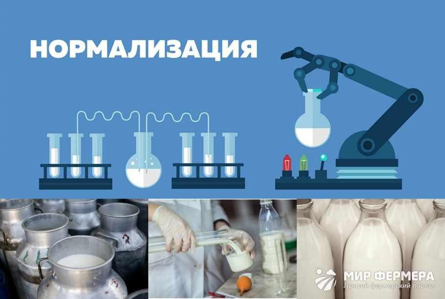 Технология нормализации молока