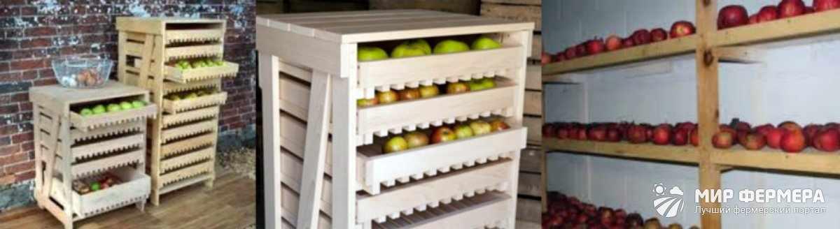 Стеллаж для хранения яблок
