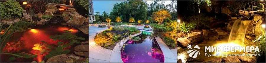 Освещение садового пруда