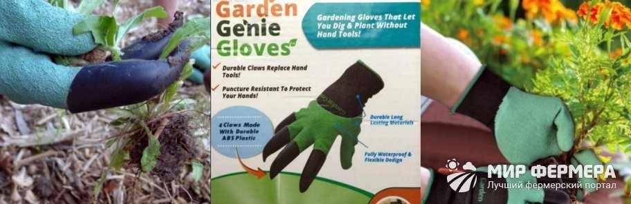 Перчатки Garden Genie Gloves фото