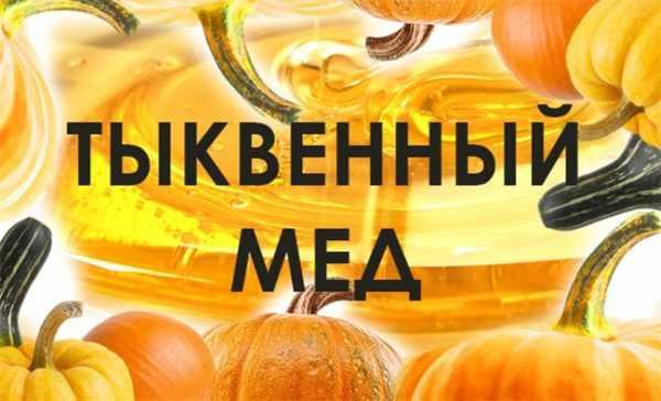 tykvennyj-med