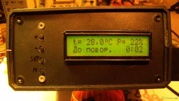 Терморегулятор и переворот