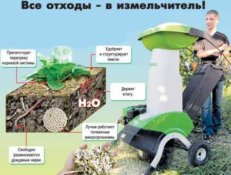 Польза измельчителей для сада