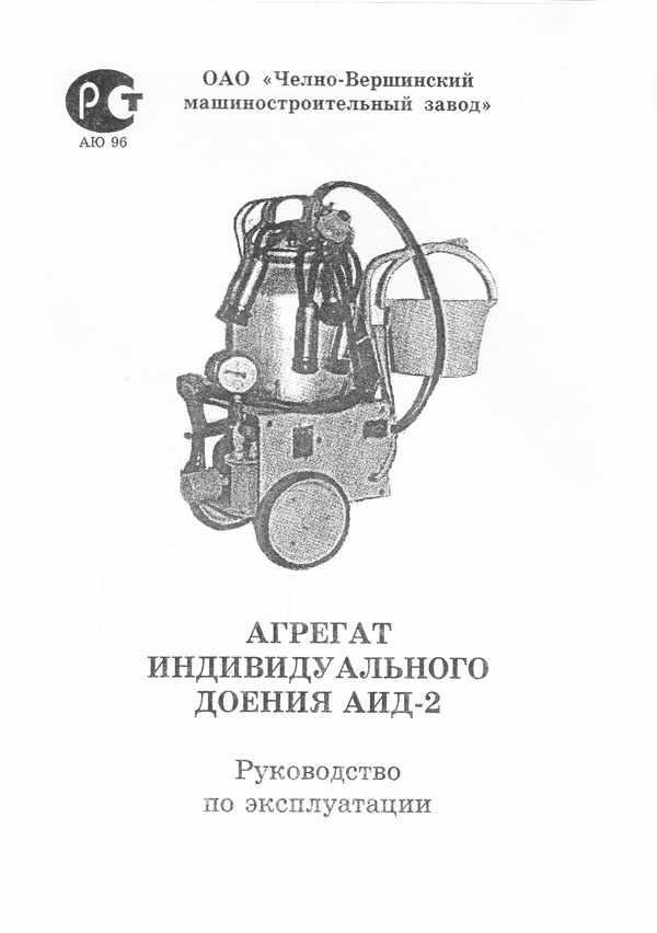 Инструкция к АИД 2