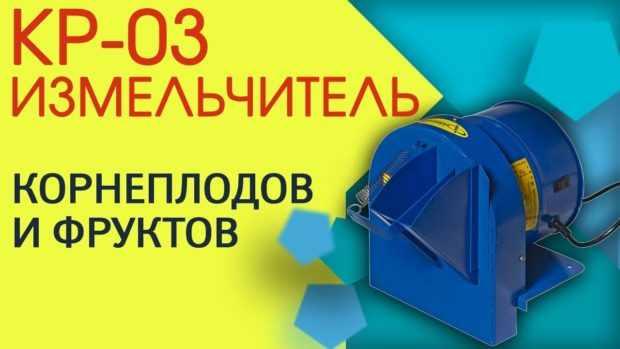 Измельчитель Корморезка Кр-03