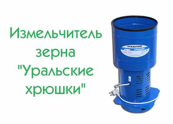 Кормоизмельчитель Уральские хрюшки