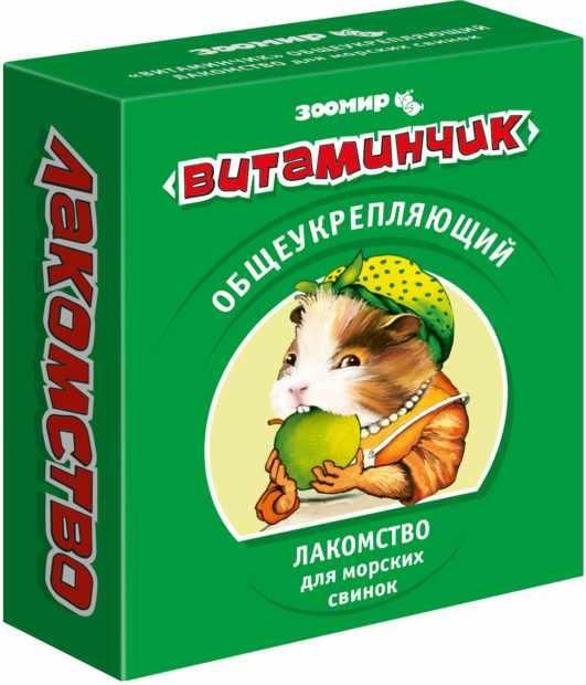 Витамины для свинок лучше купить комплексные